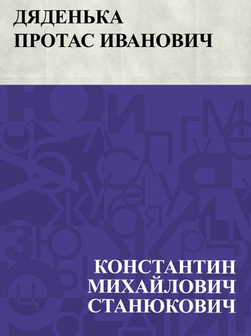 Дяденька Протас Иванович ebook by Константин Станюкович