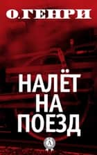 Налёт на поезд ebook by О. Генри, Зиновий Львовский, Владимир Азов