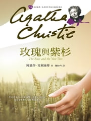 玫瑰與紫杉 - The Rose and the Yew Tree 電子書 by 阿嘉莎.克莉絲蒂(Agatha Christie)