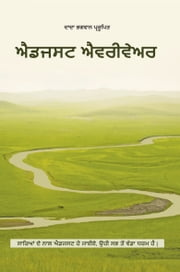 ਐਡਜਸਟ ਐਵਰੀਵੇਅਰ (In Punjabi) ebook by Dada Bhagwan, Mr. Deepakbhai Desai