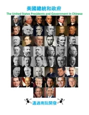 美國總統和政府 - The United States Presidents and Government In Mandarin Chinese ebook by Nam Nguyen