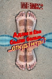 ...откуда негры? ebook by EVGENY MURATOV