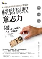 輕鬆駕馭意志力:史丹佛大學最受歡迎的心理素質課 - The Willpower Instinct: How Self-Control Works, Why It Matters, and What You Can Do to Get More of It 電子書 by 凱莉‧麥高尼格, Kelly McGonigal, 薛怡心