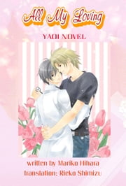 All My Loving - Yaoi Novel ebook by 檜原まり子/Mariko Hihara