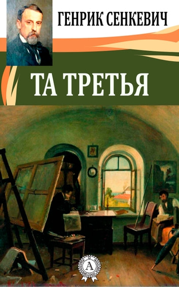 Та третья ebook by Генрик Сенкевич