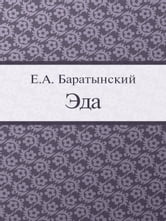 Эда ebook by Баратынский Е.А.