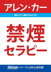 禁煙セラピー ebook by Allen Carr