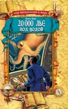 20 000 лье под водой ebook by Жюль Верн