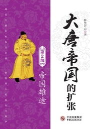 Expansion of Tang Dynasty II: the Great Empire ebook by Zui Ba Jun Shan