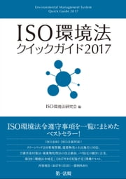 ISO環境法クイックガイド2017 ebook by