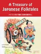 Treasury of Japanese Folktales - Bilingual English and Japanese Edition ebook by Yuri Yasuda, Yumi Matsunari, Yumi Yamaguchi