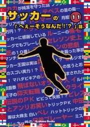 サッカーの「へぇーそうなんだ!?」話。イレブン ebook by Kobo.Web.Store.Products.Fields.ContributorFieldViewModel