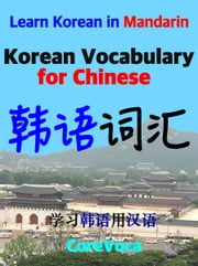 Korean Vocabulary for Chinese - How to learn essential Korean vocabulary in Mandarin for school, exam, and business ebook by Taebum Kim