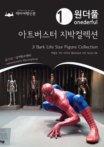 Onederful Ji Bark Life Size Figure Collection: Kidult 101 Series 06 ebook by Badventure Jo, MyeongHwa