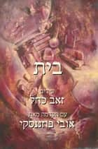 בית ebook by Zeev Kachel, Uvi Poznansky