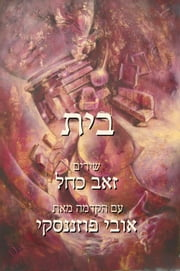 בית ebook by