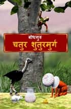 The Clever Ostrich (Hindi) ebook by BodhaGuru Learning