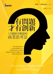 有問題,才有創新:12種解決難題的商業思考法 - The Creative Problem Solver: 12 Smart Problem-Solving Tools to Solve Any Business Challenge ebook by 伊恩•亞特金森, Ian Atkinson, 許恬寧