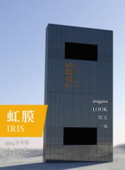 IRIS 2014 bound volume second part (Chinese Edition) ebook by magasa