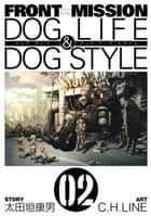FRONT MISSION DOG LIFE & DOG STYLE2巻 ebook by 太田垣康男, C.H.LINE