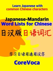Japanese-Mandarin Word Lists for Chinese - Learn Japanese with common Chinese characters ebook by Taebum Kim