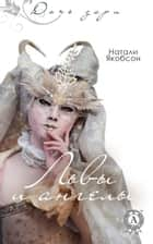 Львы и ангелы ebook by Натали Якобсон