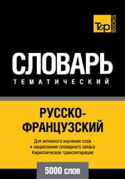 Русско-французский тематический словарь - 5000 слов - French vocabulary for Russian speakers ebook by Andrey Taranov