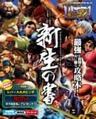 ULTRA STREET FIGHTER IV 新生の書 ebook by アルカディア編集部