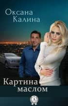 Картина маслом ebook by Оксана Калина
