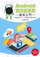 Android 實作這樣學 - 高效入門 使用 Android 8(8.1) 與 Android Studio 3 ebook by 湯秉翰