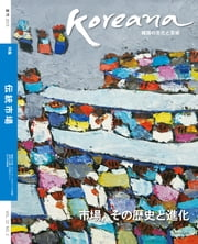 Koreana - Summer 2015 (Japanese) ebook by The Korea Foundation
