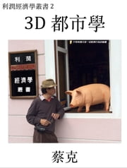 3D 都市學 ebook by 蔡克