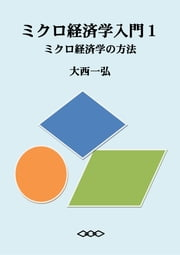 Introductory Microeconomics 1: Thinking like an Economist ebook by Kazuhiro Ohnishi
