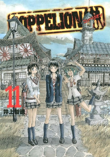 COPPELION - 11巻 ebook by 井上智徳