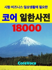 Japanese Korean Dictionary 18000 for Korean - How to learn essential Japanese vocabulary with a simple method for school, exam, and business ebook by Taebum Kim