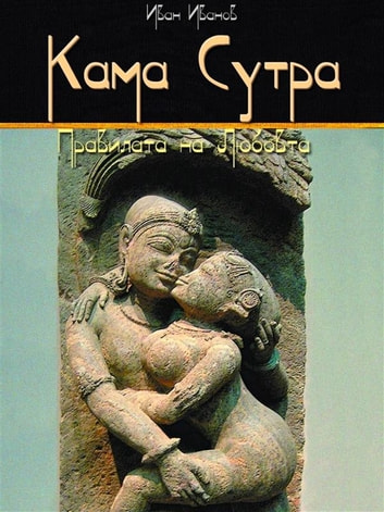 an analysis of the love teachings of kama sutra Kama sutra the love teachings of kama sutra was the first new english translation of the kama sutra to be published in the west for nearly a century - it was preceded only by the 1888 translation of burton and arbuthnot.