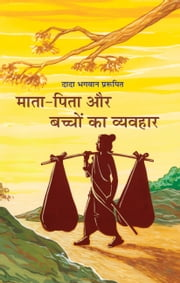 Generation Gap: Parenting Tips for Positive Parenting (In Hindi) ebook by Dada Bhagwan