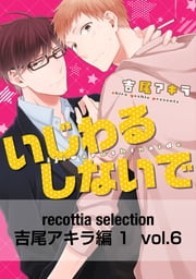 recottia selection 吉尾アキラ編1 vol.6 ebook by 吉尾 アキラ