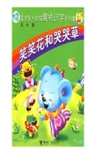 Laugh Laugh Flower and Cry Cry Grass ebook by Ge Bing