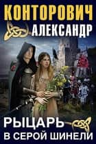 Рыцарь в серой шинели ebook by Александр Конторович, Alexander Kontorovich