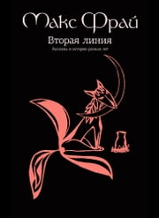 Вторая линия ebook by Макс Фрай / Max Frei