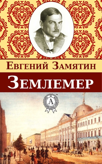 Землемер ebook by Евгений Замятин