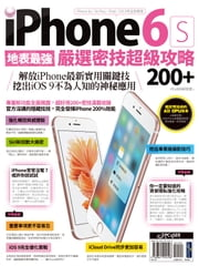 地表最強!iPhone 6s嚴選密技超級攻略200+ ebook by PCuSER研究室