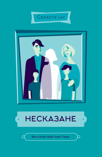 Несказане ebook by Celeste Ng