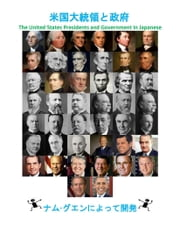 米国大統領と政府 - The United States Presidents and Government In Japanese ebook by Nam Nguyen