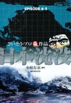 Japan sinks - Episode 4-5 ebook by Saito Production, Sakyou Komatsu