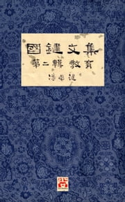 國鍵文集 第二輯 教育 A Collection of Kwok Kin's Newspaper Columns, Vol. 2: Education by Kwok Kin POON SECOND EDITION 電子書 by 潘國鍵