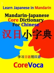 Mandarin-Japanese Core Dictionary for Chinese - How to learn essential Japanese vocabulary in Mandarin for school, exam, and business ebook by Taebum Kim