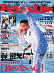 Fight&Life(ファイト&ライフ) 2015年6月号 - 2015年6月号 ebook by