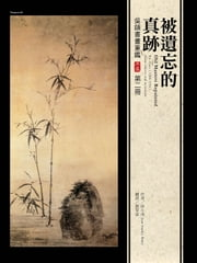 被遺忘的真跡:吳鎮書畫重鑑 第二冊 Old Masters Repainted: Wu Zhen (1280-1354), prime objects and accretions ebook by 徐小虎 Joan Stanley-Baker, 劉智遠